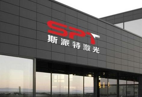 东莞市斯派特光电科技有限公司